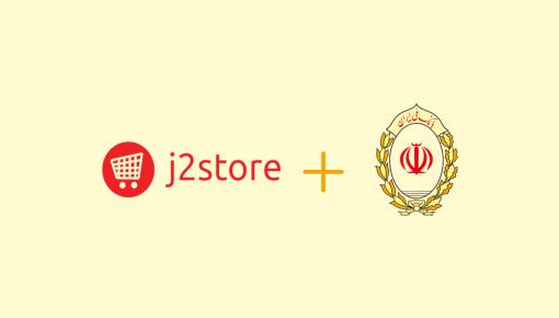 پلاگین پرداخت J2Store به ملی