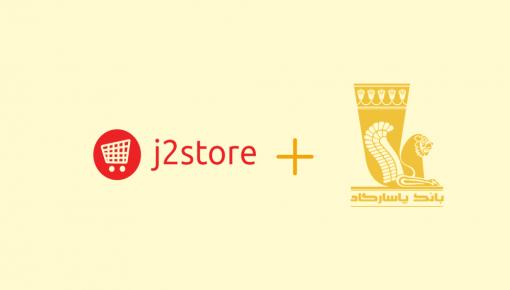 پلاگین پرداخت J2Store به پاسارگاد